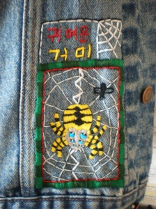 "I embroidered this argiope spider on my denim jacket. The Korean say ""cute spider""."
